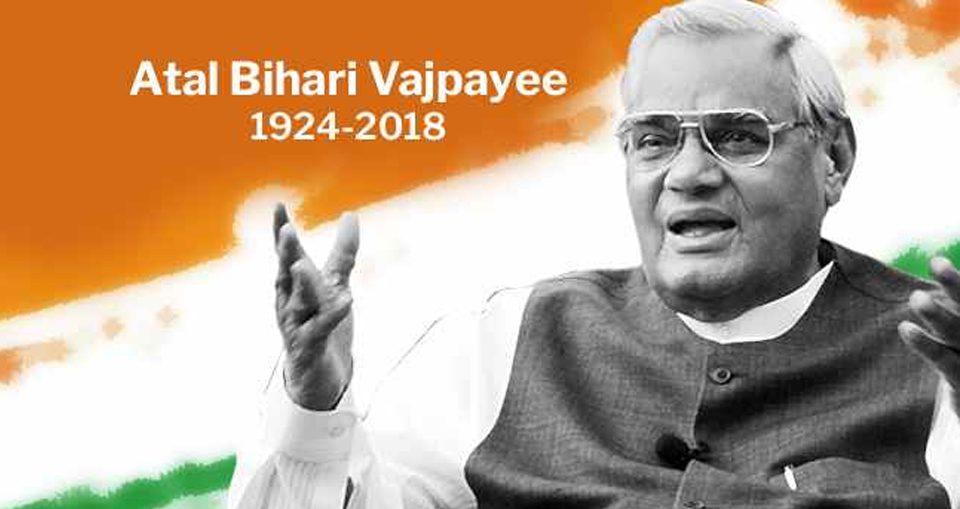 The last rites of former prime minister Atal Bihari Vajpayee will take place at 4 pm today at Rashtriya Smriti Sthal in New Delhi.